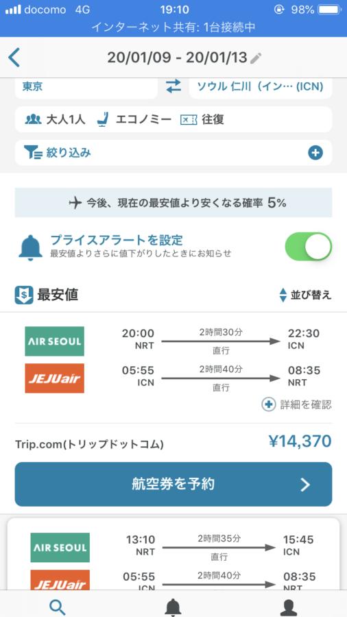 atta フライト予約