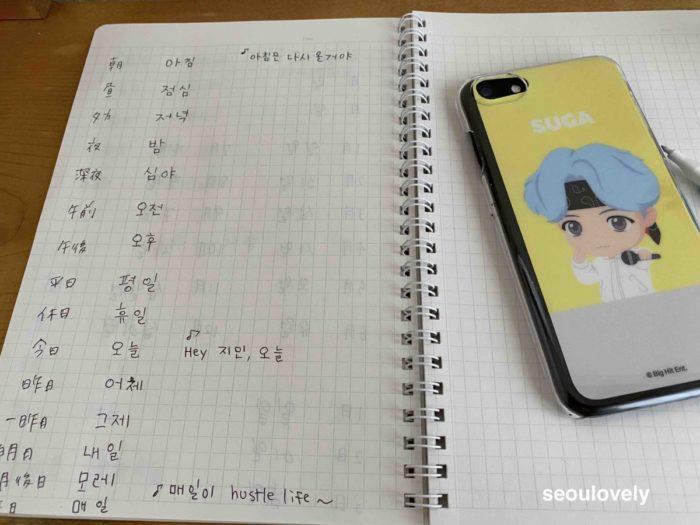 BTSで韓国語学習