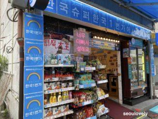 韓国一番街
