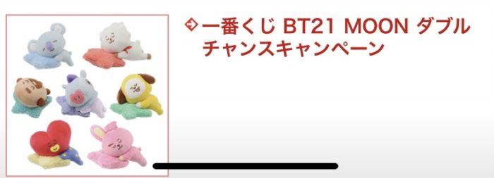 bt21 一番くじ