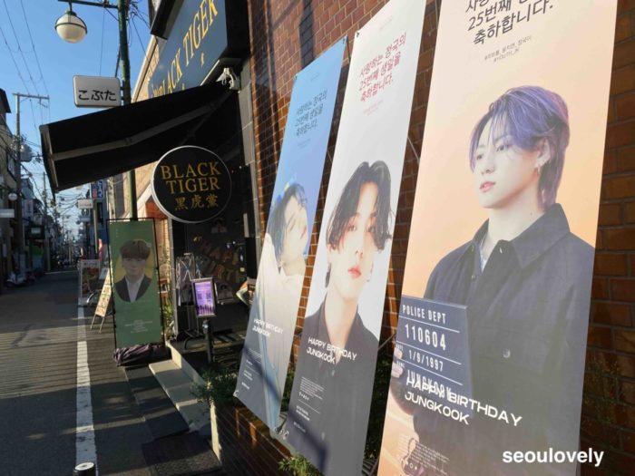 black tiger jung kook event