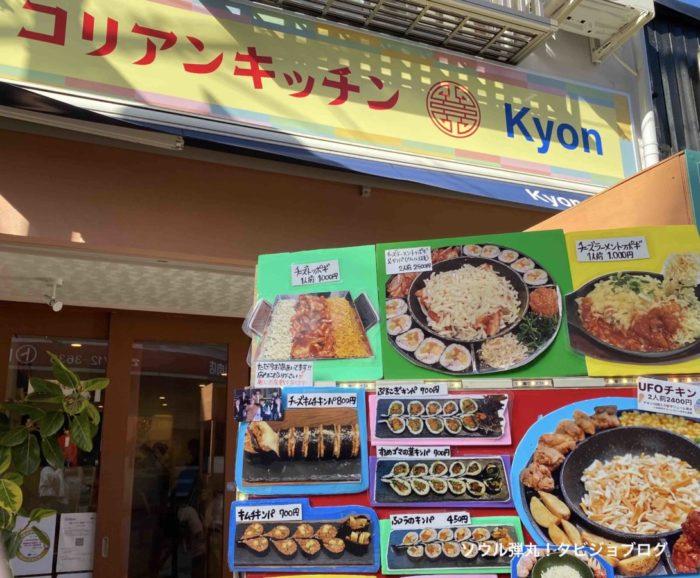 korea kitchen kyon